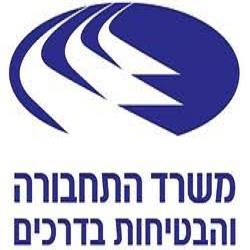 משרד התחבורה לוגו