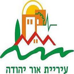 עיריית אור יהודה לוגו