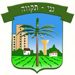 עיריית גני תקווה לוגו_1